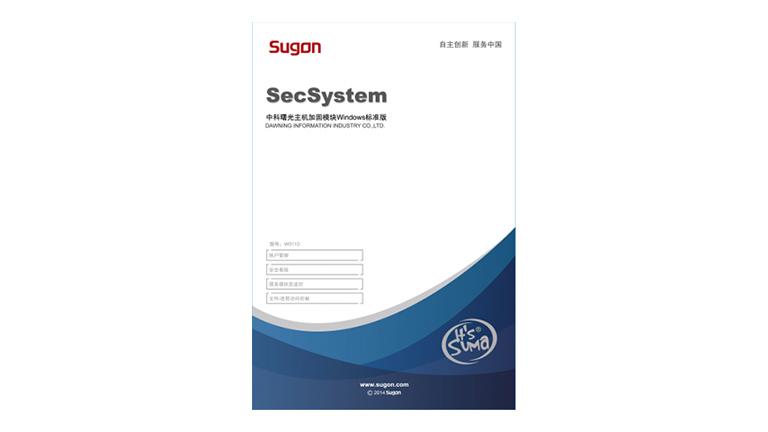 標(biao)準版SecSystem-W0110