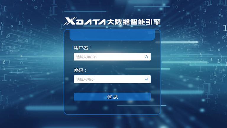 XData大(da)數(shu)據智能(neng)引擎