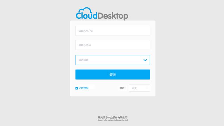 曙光分布式雲桌面軟件(jian)